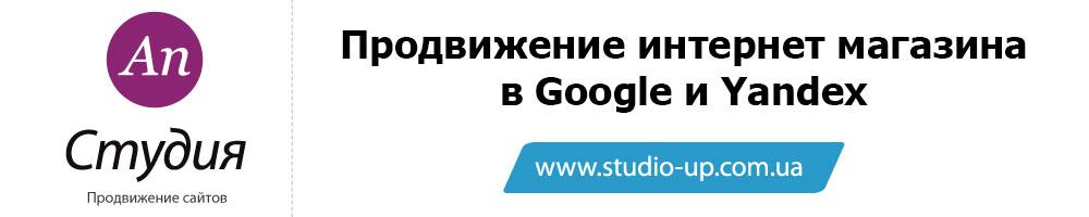 Студия Ап - продвижение интернет магазинов в Google и Yandex