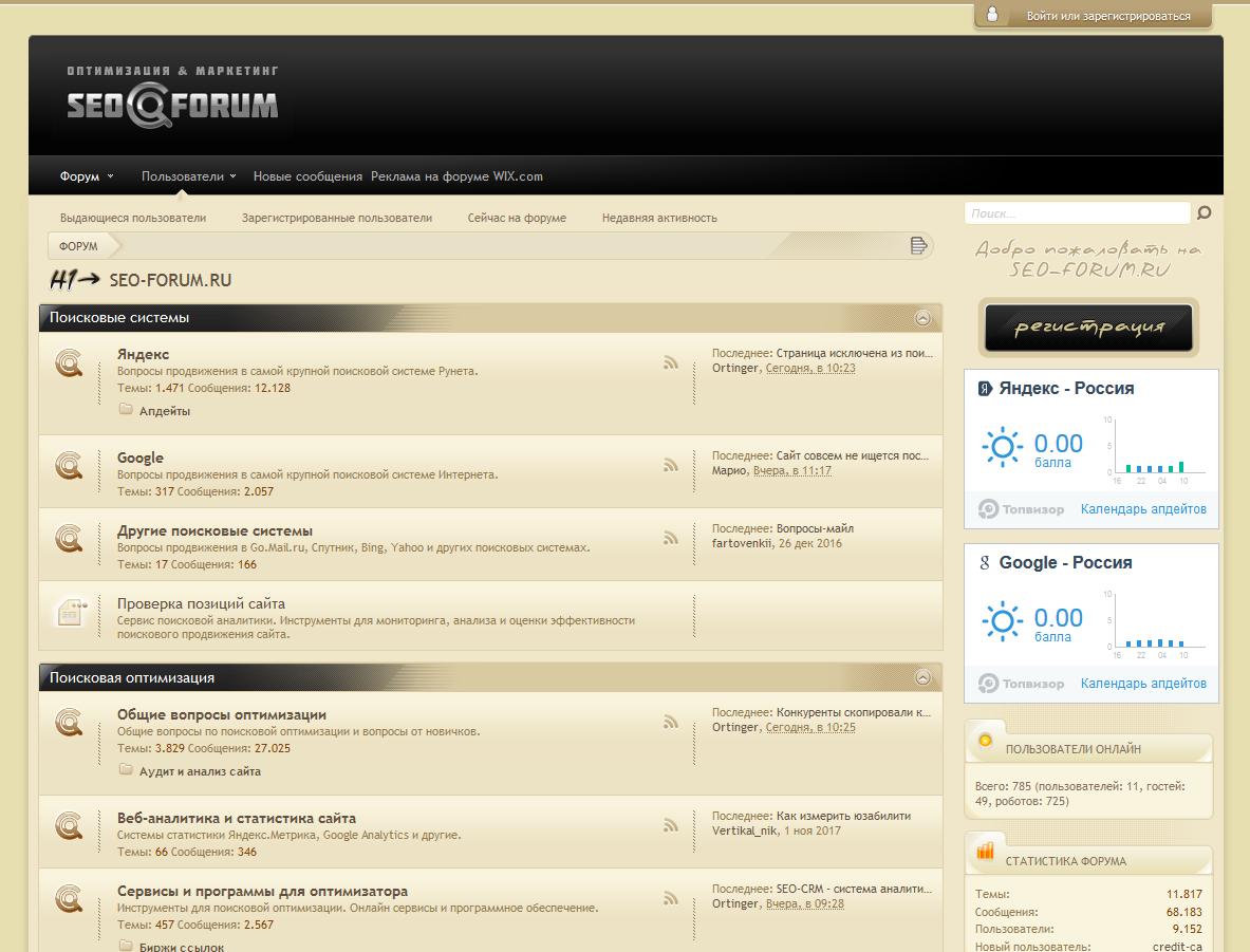 Форумы о сео продвижении продвижения а значит и сам сайт
