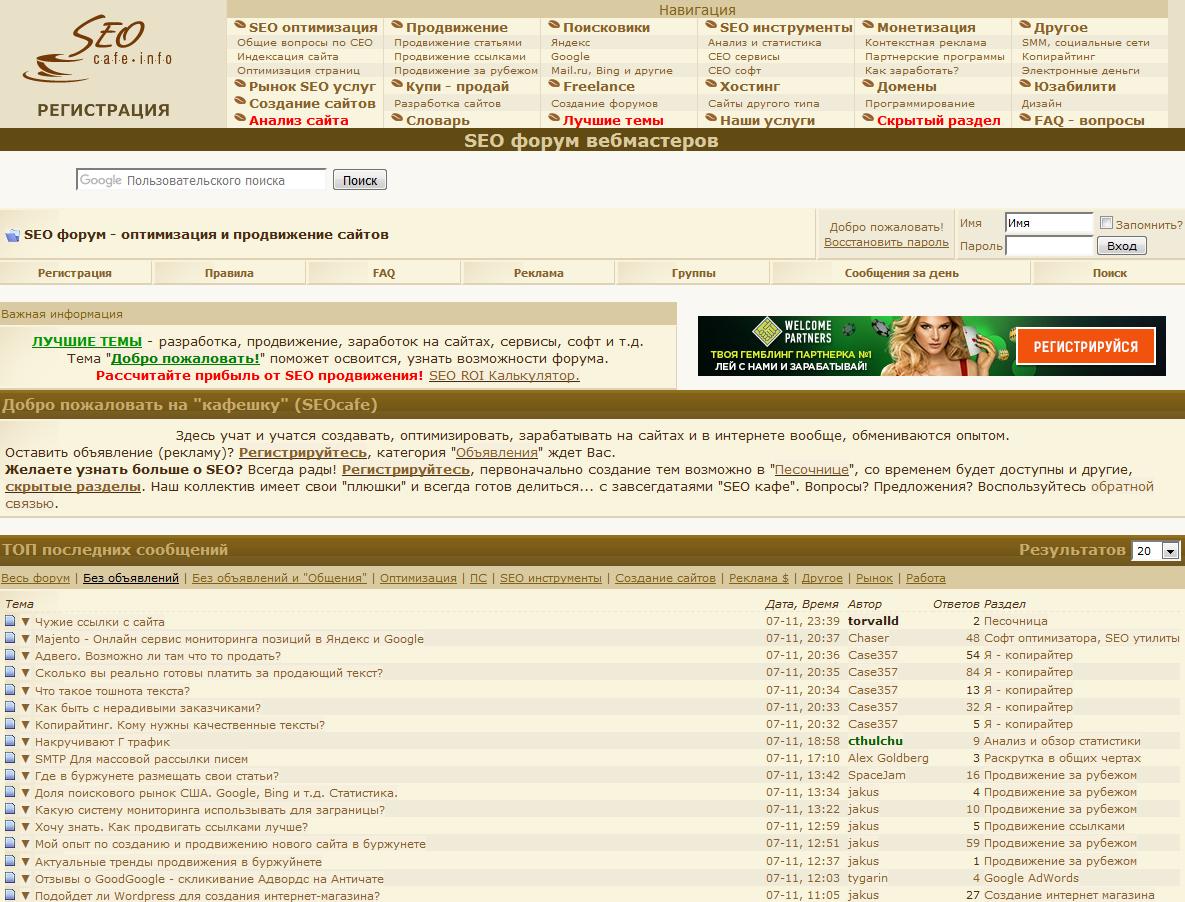 Форум продвижения сайтов сайт первая городская управляющая компания