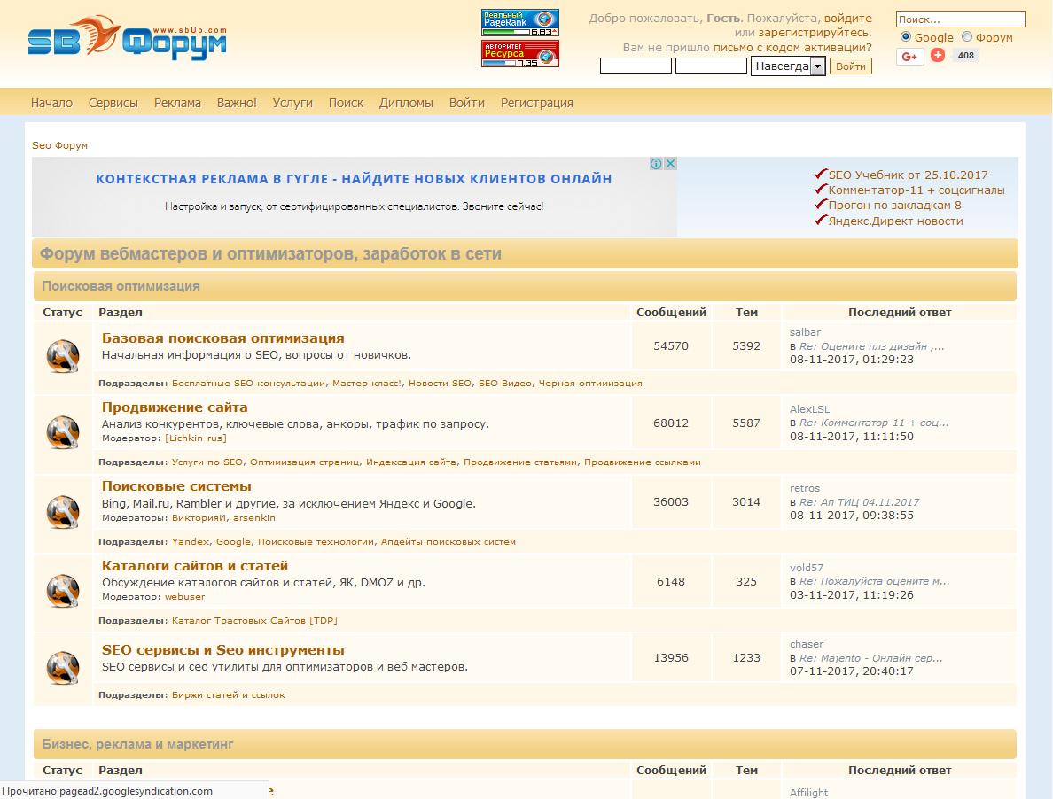 Форумы о сео продвижении размещение по каталогам Нягань